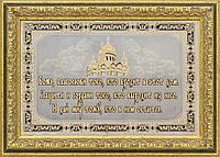 Настенная икона «Молитва на латуни»