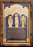 Настенная икона «Отче наш» в раме