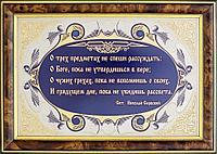 Настенная икона «Молитва о трех предметах» г. Златоуст
