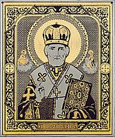 Икона «Николай Чудотворец» (вариант 4) г. Златоуст