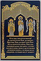 Настенная икона «Отче наш» г. Златоуст