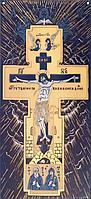 Настенная икона «Распятие Христа» г. Златоуст