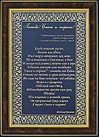 Настенная икона «Спаси и сохрани» г. Златоуст
