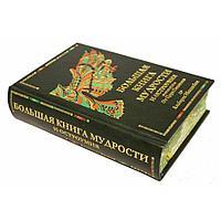 Книга «Большая книга мудрости и остроумия» в кожаном переплете