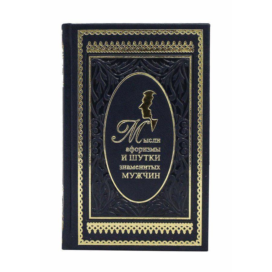Книга «Мысли, афоризмы и шутки знаменитых мужчин» (К.В. Душенко) в кожаном переплете - фото 3