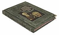 Книга «Банкиры, которые изменили мир» в кожаном переплете