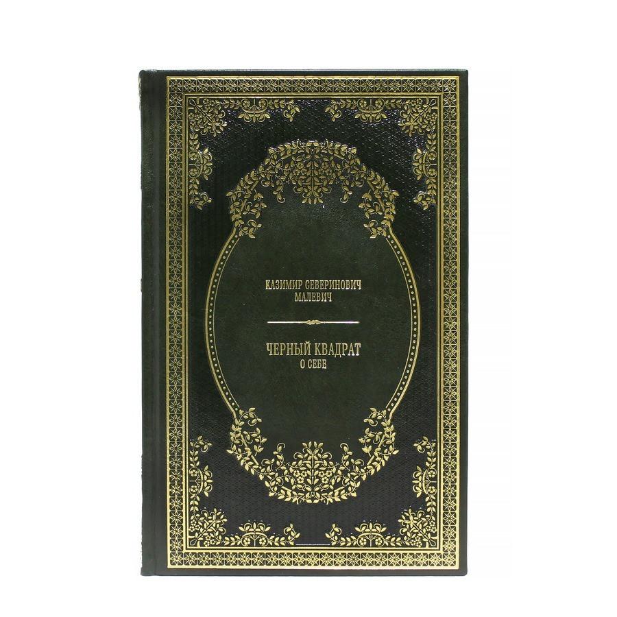 Книга «Черный квадрат» в кожаном переплете - фото 4