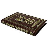 Книга «Англосаксонская мировая империя» в кожаном переплете