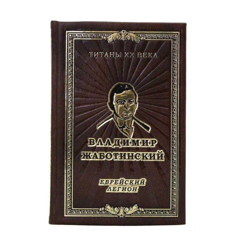 Книга «Владимир Евгеньевич Жаботинский» в кожаном переплете - фото 3