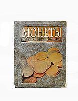 Книга «Монеты. Большая энциклопедия» в кожаном переплете