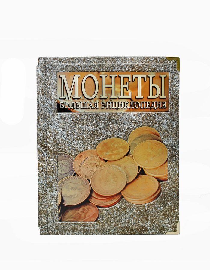 Книга «Монеты. Большая энциклопедия» в кожаном переплете - фото 1