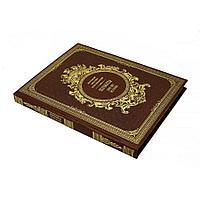 Книга «Шахматы. 2000 лет истории» в кожаном переплете