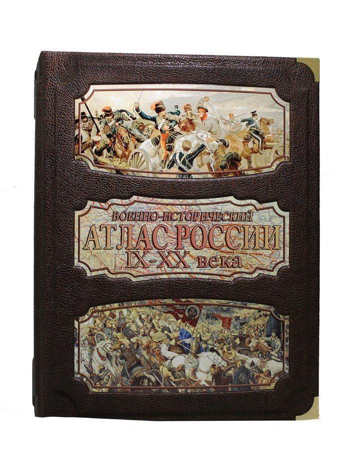 Книга «Военно-исторический атлас России IX-XX века» в кожаном переплете - фото 4