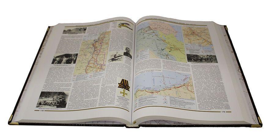 Книга «Военно-исторический атлас России IX-XX века» в кожаном переплете - фото 5