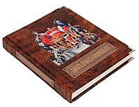Книга «Дом Романовых» в кожаном переплете