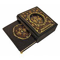 Книга «Исторiя франк-масонства от вознiкновенiя его до настоящаго времени» в кожаном переплете