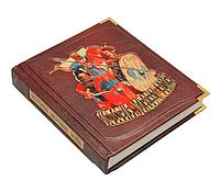 Книга «История мировых войн» в кожаном переплете
