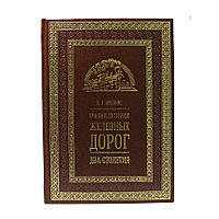Книга «Очерки истории железных дорог. Два столетия» в кожаном переплете