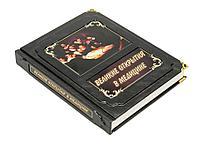 Книга «Великие открытия в медицине» в кожаном переплете