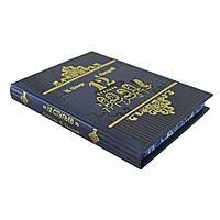 Книга «Двенадцать стульев» в кожаном переплете
