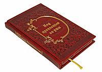 Книга «Над пропастью во ржи» в кожаном переплете