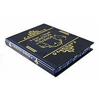 Книга «Золотой теленок» в кожаном переплете