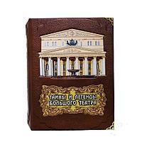 Книга «Тайны и легенды Большого театра» в кожаном переплете
