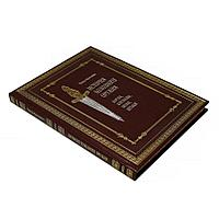 Книга «История холодного оружия: корды, кинжалы, ножи, штыки» в кожаном переплете
