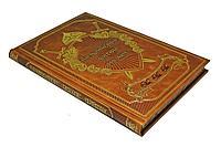 Книга «Полководцы» в кожаном переплете