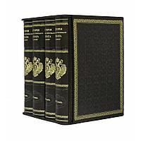 Книга «Исторiя Правительстующаго Сената за двести лет» в кожаном переплете