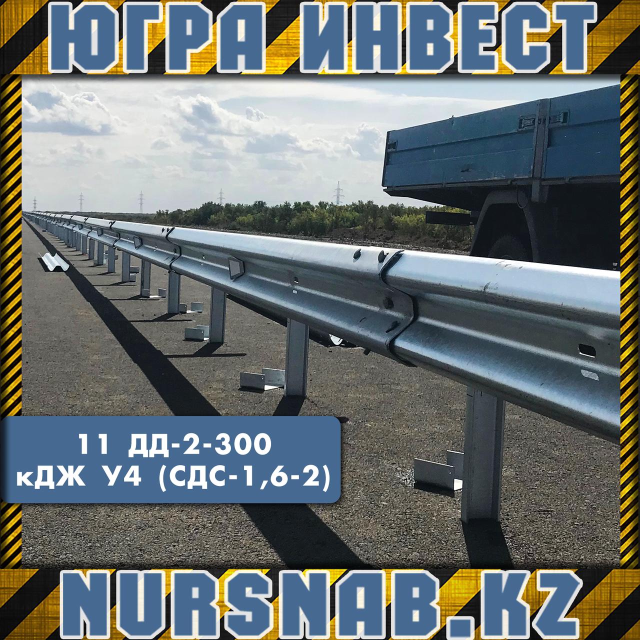 Дорожное ограждение 11 ДД-2-300 кДЖ У4 (СДС-1,6-2)