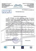 skanirovanie_8_stranitsa_05.jpg