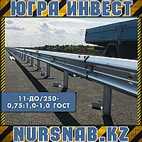 Дорожное ограждение 11-ДО/250-0,75:1,0-1,0 ГОСТ