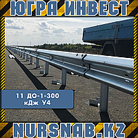 Дорожное ограждение 11 ДО-1-300 кДж У4