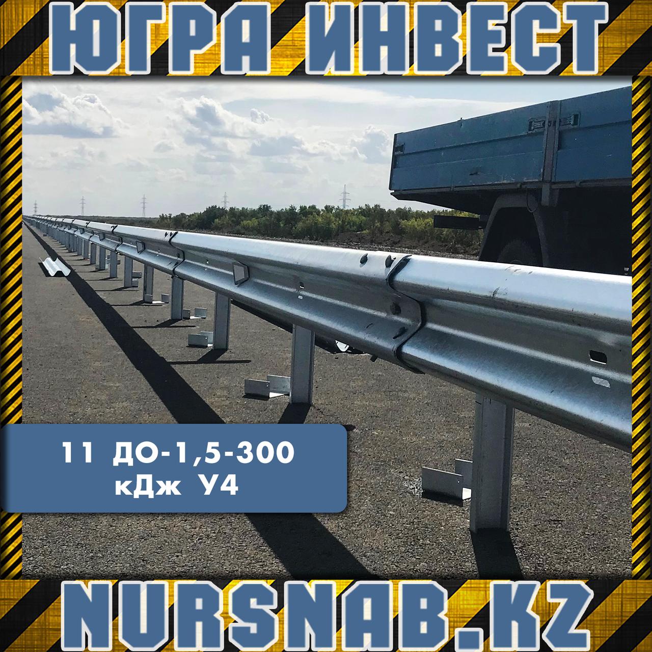 Дорожное ограждение11 ДО-1,5-300 кДж У4