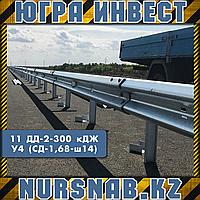 Дорожное ограждение 11 ДД-2-300 кДЖ У4 (СД-1,68-ш14)