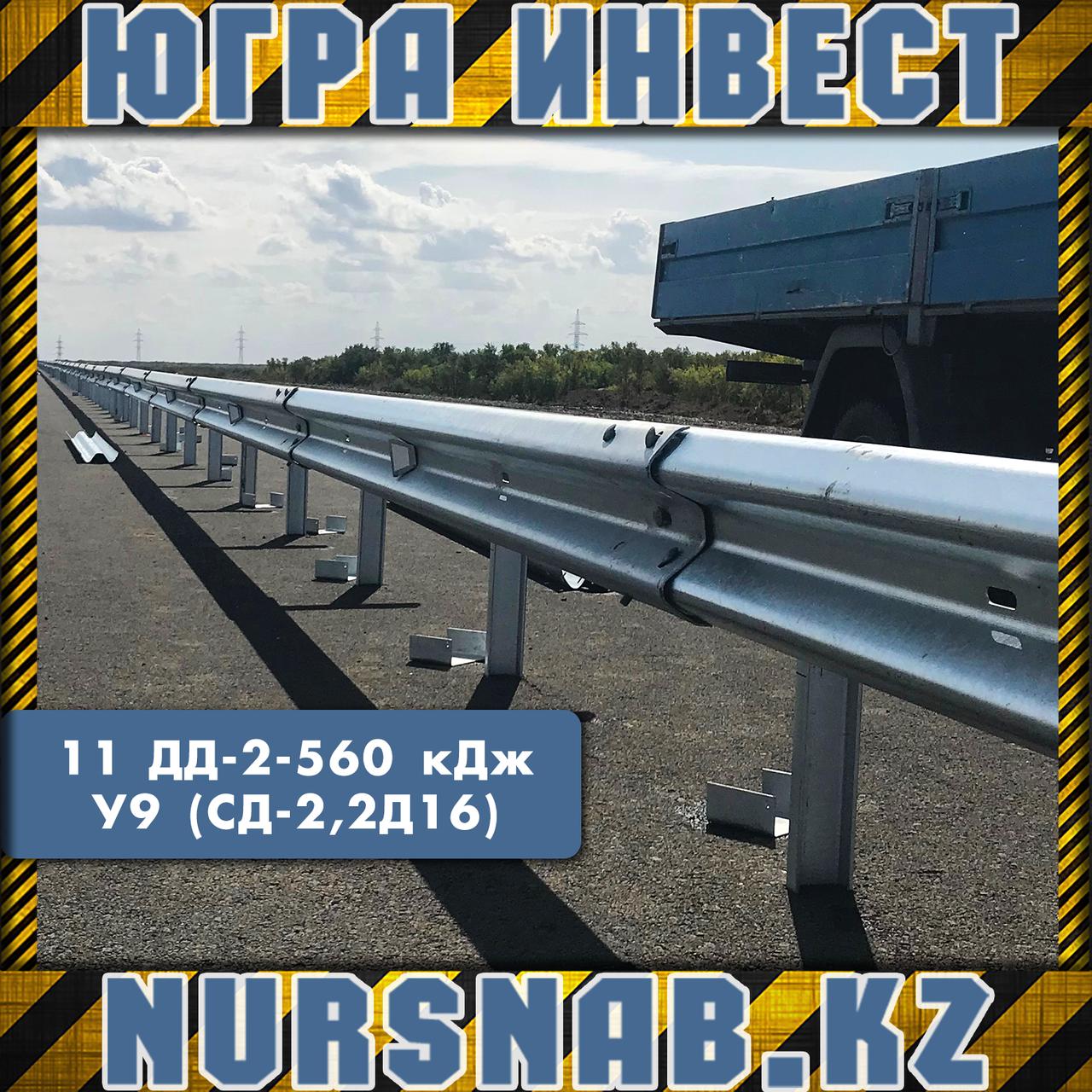 Дорожное ограждение 11 ДД-2-560 кДж У9 (СД-2,2Д16)
