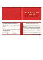 Квалификационное удостоверение сварщика