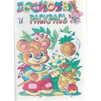 Посмотри и раскрасьРозовый слон Медвежонок 220 x 170.мяг.обл.18стр