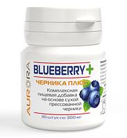 Черника Плюс (Blueberry+), Аврора, 30таб.