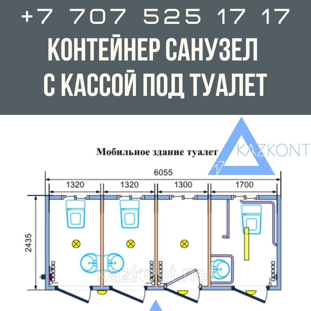 Контейнер Санузел с Кассой под Туалет