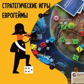 Стратегические игры, еврогеймы