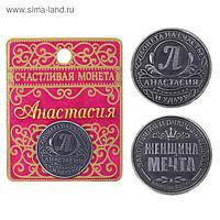 "Монета именная ""Анастасия"""