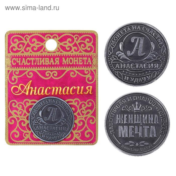 """Монета именная """"Анастасия"""" - фото 1"""