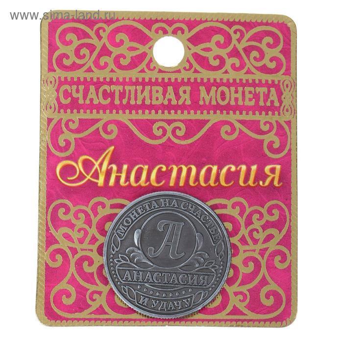 """Монета именная """"Анастасия"""" - фото 5"""