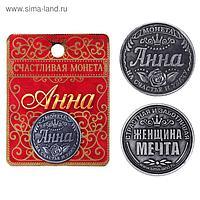 """Монета именная """"Анна"""""""