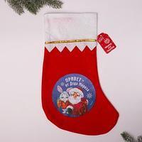 Мешок - носок для подарков 'Привет от Деда Мороза