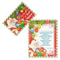 Письмо от Деда Мороза 'Новогоднее' глиттер, мешок с подарками (комплект из 10 шт.)
