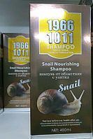 Лечебно-профилактический шампунь 1011 с экстрактом улитки 400мл.
