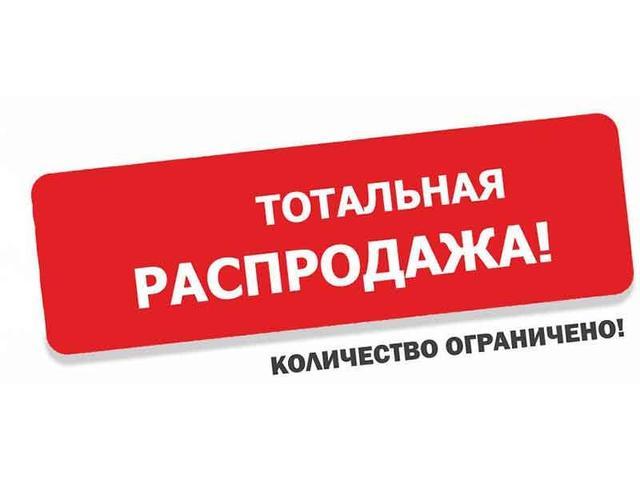 Распродажа, СКИДКА 50%